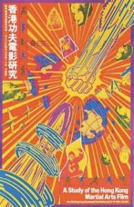1_hk_film_poster
